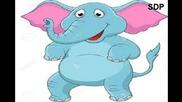 Тромавия Слон.весело Детско Стихче