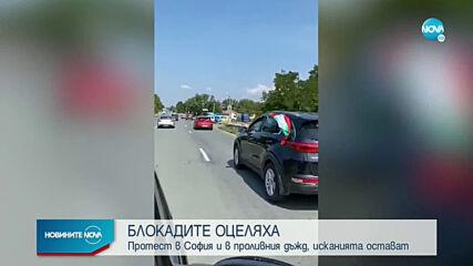 """Протестно автошествие се насочи към """"Калотина"""""""