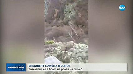 Инцидент в лифта в Сопот