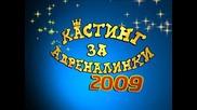 Кастинг за адреналинки 2009