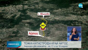 Двама 17-годишни загинаха при катастрофа в Бургаско