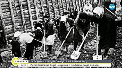 75 години след блокадата на Ленинград: Историята на Кира, скрита в печката, за да оцелее