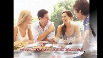 Приятелство - Градивна Комуникация