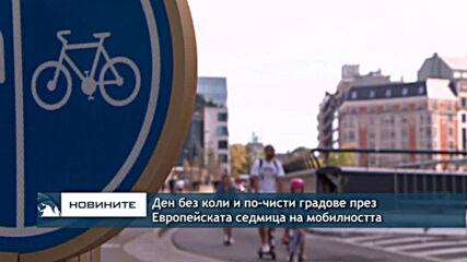 Ден без коли и по-чисти градове през Европейската седмица на мобилността