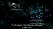 [бг субс] Twelve Men In A Year - епизод 15 - 1/2