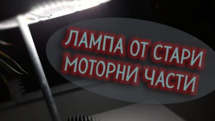 Лампа от моторни части - Как се прави