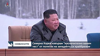 Централна обедна емисия новини - 13.00ч. 08.12.2019