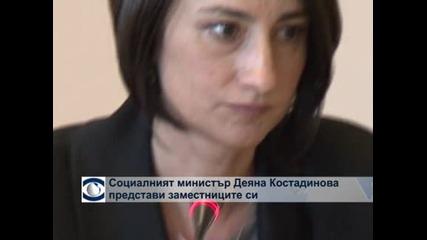 Социалният министър Деяна Костадинова представи заместниците си