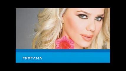 New* Гергана - Нова Любов (cd Rip)