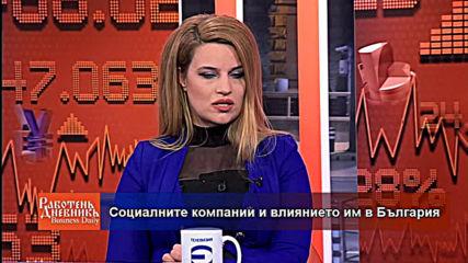 Социалните компании и влиянието им в България