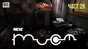 NEXTTV 053: Hidden: On the Trail of the Ancients (Част 26)