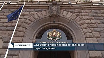Служебното правителство се събира на първо заседание