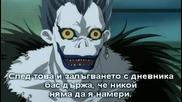 Death Note - Епизод 2 - Bg Sub