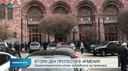 Втори ден протести в Армения