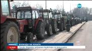Гръцки фермери докараха трактори на границата, готвят блокада