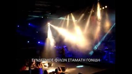Stamatis Gonidis Syndesmos Filon 08.06.2012