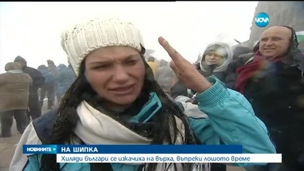 Хиляди се изкачиха на връх Шипка въпреки лошото време