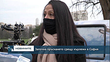 Започна пръскането срещу кърлежи в София