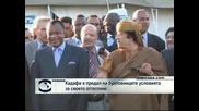 Кадафи е предал на бунтовниците условията за своето оттегляне
