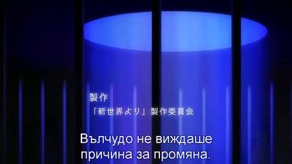 [ Bg Subs ] Shinsekai Yori - Епизод 25 - Финал