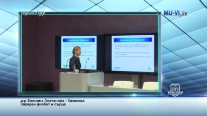 Захарен диабет и сърцето - презентация на доктор Евелина Златанова - Казакова, ендокринолог