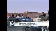 """Расмусен: НАТО готви """"бърза реакция"""" в Либия"""