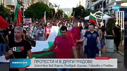Протести и в други градове на страната