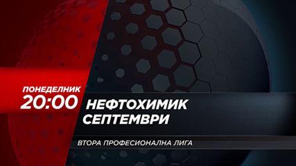 Футбол: Нефтохимик – Септември от 20.00 ч. на 2 понеделник по DIEMA SPORT