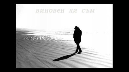 branko - Виновен ли съм