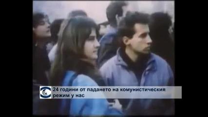 24 години от падането на комунистическия режим у нас