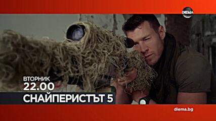"""""""Снайперистът 5"""" на 13 октомври, вторник от 22.00 ч. по DIEMA"""