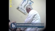 Наказаха невролог от Перник с глоба от три заплати