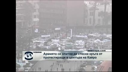 Армията се опитва да стесни кръга от протестиращи в центъра на Кайро