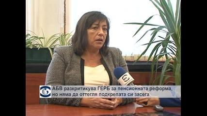 АБВ разкритикува ГЕРБ за пенсионната реформа, но няма да оттегля подкрепата си засега