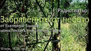Екатерина Томова - « Забравените от небето », радиотеатър