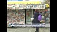 Гръцкото правителство нареди на местните власти да прехвърлят парите си в централната банка