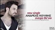 Груцко Andreas Koufis - Oneiro tha nai (new Single 2012)