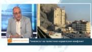 Генезисът на палестино-израелския конфликт