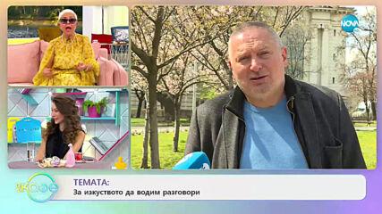 Георги Господинов: Книгите, с които израстваме - На кафе (30.04.2021)