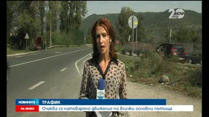 Натоварен трафик се очаква по пътищата на страната - Новините на Нова