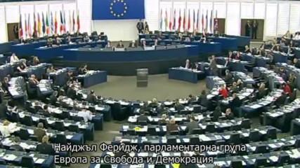 Найджъл Фараж - Ес се управлява от комунисти - изказване в Европарламента