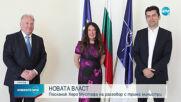 Трима служебни министри се срещнаха с Херо Мустафа