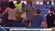 Хулиганският ад в Марсилия: Четирима са тежко ранени