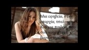 Превод Само За Ценители Ellada Eparxia - Melina Aslanidou