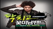 Бг Превод! Sung Joon - Wake Up ( Shut up! Flower Boy Band Ost )
