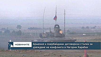 Армения и Азербайджан договориха стъпки за уреждане на конфликта в Нагорни Карабах