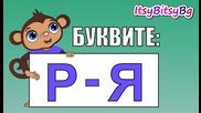 Образователно видео за деца: БУКВИТЕ от Р до Я - ЧАСТ 3 (бг аудио) hd