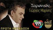 Giorgos Marinis - saronikos