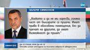 Валери Симеонов иска отпадане на забраната за пушене в заведенията