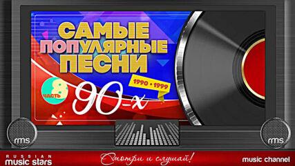 Самые Популярные Песни 90-х! 1990-1999! Часть 8.
